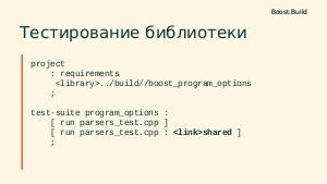 Building C++ Boost, and Boosting C++ Builds (Владимир Прус, SECR-2016).pdf