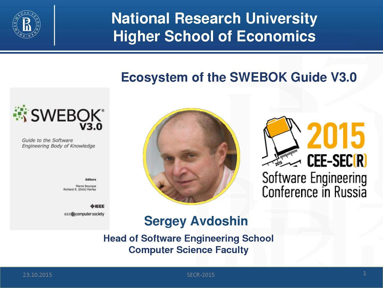 Файл:Экосистема SWEBOK V3 0 (Сергей Авдошин, SECR-2015) pdf — 0x1 tv
