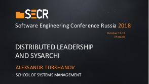 Distributed leadership and SysArchi (Alexander Turkhanov, SECR-2018).pdf