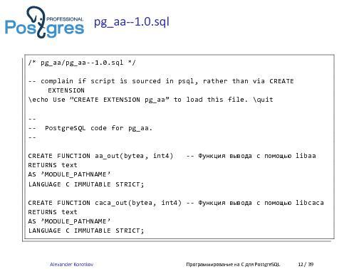 Программирование на C для PostgreSQL (Александр Коротков, LVEE-2015