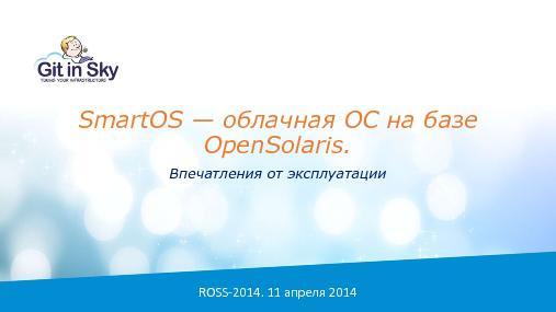 SmartOS — облачная ОС на базе OpenSolaris  Впечатления от