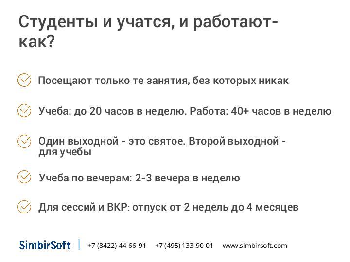 Файл Программист vs Диплом Как ИТ компании помочь помешать  Файл Программист vs Диплом Как ИТ компании помочь помешать студенту обрести диплом