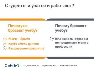Программист vs Диплом Как ИТ компании помочь помешать студенту   Программист vs Диплом Как ИТ компании помочь помешать студенту обрести диплом Олег Власенко