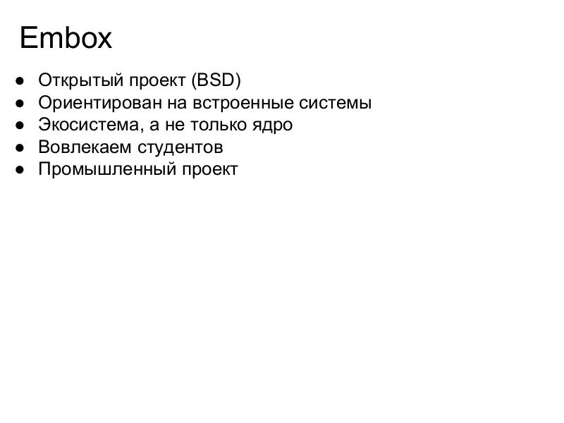 Файл:Embox — Essential toolbox for embedded development (OSSDEVCONF-2017).pdf