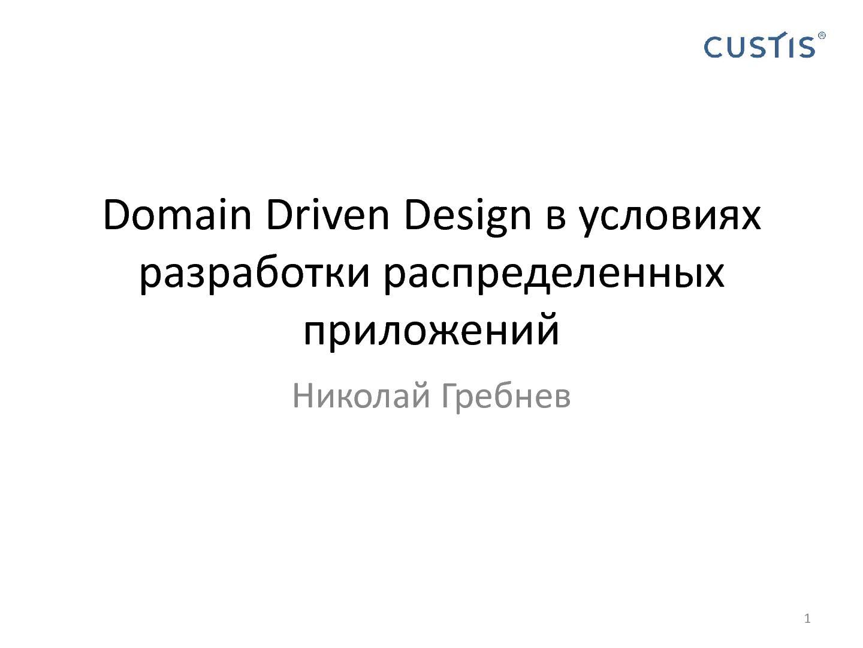 Fajl Domain Driven Design V Usloviyah Razrabotki Raspredelennyh