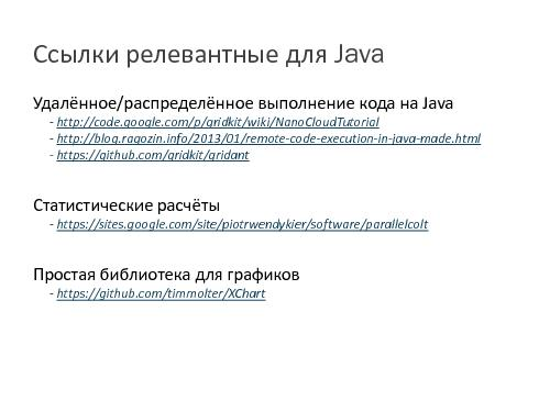 Performance Test Driven Development (Алексей Рагозин, SECR-2013).pdf
