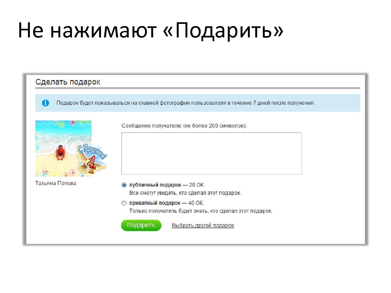 Как узнать, кто подарил подарок в Одноклассниках - Инетфишки 59