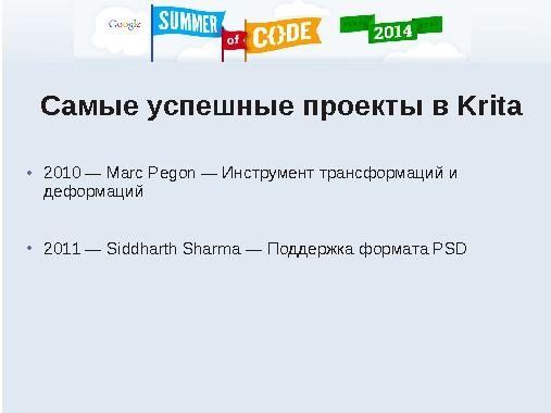 Программа Google Summer of Code как способ привлечения студентов к разработке СПО проектов (Дмитрий Казаков, OSEDUCONF-2014).pdf
