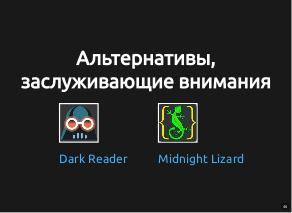 Dark background and light text — Firefox add-on (Михаил Хвойнитский, LVEE-2019).pdf