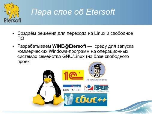 Строим ИТ-инфраструктуру организации на базе Linux и решений Etersoft (Виталий Липатов, OSDN-UA-2012).pdf