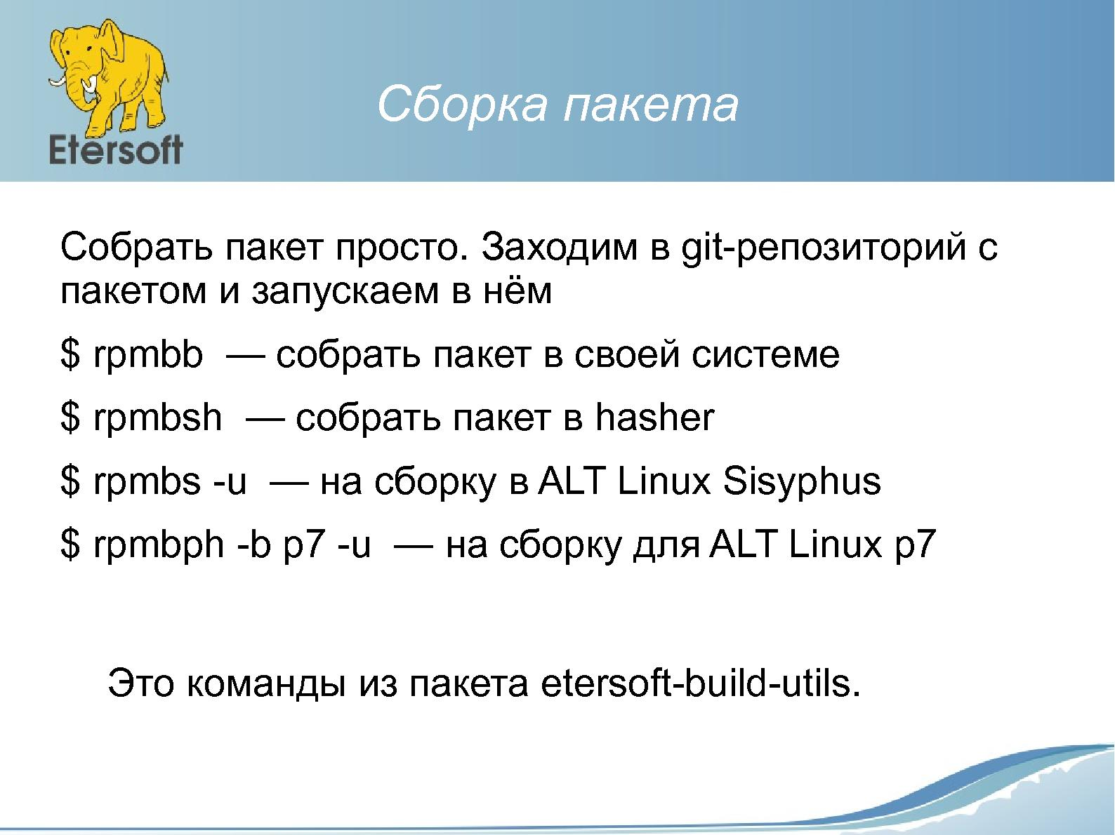 Файл:Как упрощается сборка пакетов в ALT Linux с помощью etersoft-build-utils (Виталий Липатов, OSSDEVCONF-2015).pdf